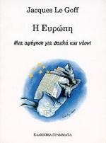 Μια αφήγηση για παιδιά και νέους - Ελληνικά Γράμματα