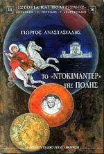 Πολιτική ιστορία και μικροϊστορία της Θεσσαλονίκης με το βλέμμα των συγγραφέων της - University Studio Press