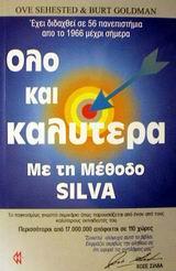 Ο έλεγχος του νου με τη μέθοδο Σίλβα όπως παρουσιάζεται από έναν απ' τους καλύτερους εκπαιδευτές του - Κριτονού
