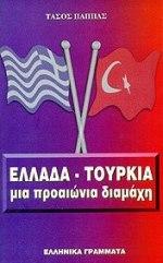 Μια προαιώνια διαμάχη - Ελληνικά Γράμματα