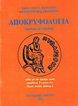 Η πρώτη των επιστημών - Εκδόσεις Νικολάου Α. Μαργιωρή
