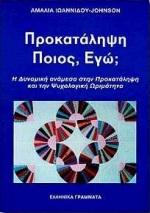 Η δυναμική ανάμεσα στην προκατάληψη και την ψυχολογική ωριμότητα - Ελληνικά Γράμματα