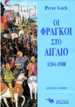 1204-1500: Ιστορικό δοκίμιο - Ενάλιος