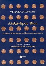 Το πρώτο μυθιστόρημα της παγκόσμιας λογοτεχνίας - Εκδόσεις Πατάκη