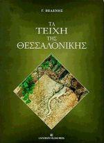 Από τον Κάσσανδρο ως τον Ηράκλειο - University Studio Press