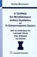 Από τη συνάντηση στο Lancaster House στην απόφαση του Ελσίνκι: Ελληνική μειονότητα