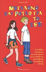 Ένα βιβλίο ερωτήσεων και απαντήσεων για τα παιδιά της προεφηβικής και εφηβικής ηλικίας - Modern Times