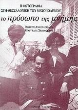 Η φωτογραφία στη Θεσσαλονίκη του μεσοπολέμου - University Studio Press