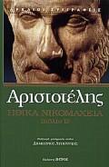 Βιβλίο Β - Ζήτρος