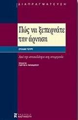 Από την αντιπαλότητα στη συνεργασία - Εκδόσεις Καστανιώτη