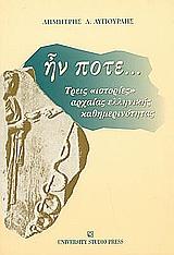 Τρείς ιστορίες αρχαίας ελληνικής καθημερινότητας - University Studio Press