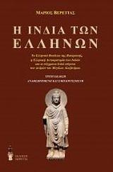 Τα ελληνικά βασίλεια της Βακτριανής