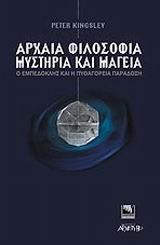 Ο Εμπεδοκλής και η πυθαγόρεια παράδοση - Αρχέτυπο