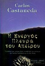 Η οριστική και αποκαλυπτική επισκόπηση των εμπειριών του Κάρλος Καστανέντα με το δον Χουάν - Λιβάνης - Το Κλειδί