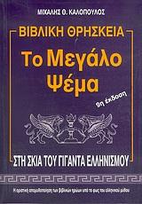 Βιβλική θρησκεία: Στη σκιά του γίγαντα ελληνισμού: Η οριστική απομυθοποίηση των βιβλικών ηρώων υπό το φως του ελληνικού μύθου - Καλόπουλος