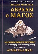 Βιβλική θρησκεία: Ο διαχρονικός εμπρηστής της ιστορίας: Από τη γέννηση της εθνοδιαμελιστικής μαγείας έως τον σημερινό Αρμαγεδδών - Καλόπουλος