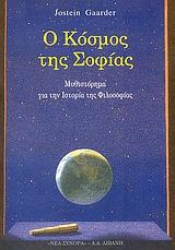 Μυθιστόρημα για την ιστορία της φιλοσοφίας - Εκδοτικός Οίκος Α. Α. Λιβάνη