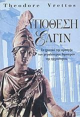 Το χρονικό της αρπαγής των μεγαλυτέρων θησαυρών της αρχαιότητας - Ενάλιος
