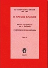 Μελέτη για τη μαγεία και τη θρησκεία: Ευρετήριο και βιβλιογραφία - Εκάτη