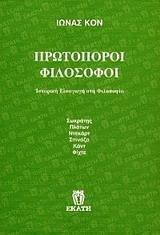 Ιστορική εισαγωγή στη φιλοσοφία: Σωκράτης