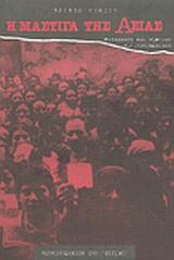 εξιστόρηση της συστηματικής εξόντωσης χριστιανικών πληθυσμών από μουσουλμάνους και της ενοχής ορισμένων μεγάλων Δυνάμεων μαζί με - Βιβλιοπωλείον της Εστίας