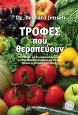 Ένας οδηγός για την κατανόηση και τη χρήση των θεραπευτικών ιδιοτήτων  των φυσικών τροφών - Διόπτρα