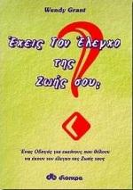 Ένα βιβλίο για όσους θέλουν να πάρουν τη ζωή τους στα χέρια τους - Διόπτρα