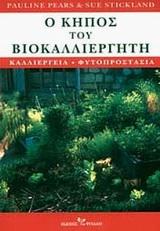 Καλλιέργεια - φυτοπροστασία - Ψύχαλος