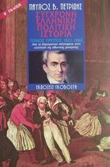 1821-1862: Από τα δημοκρατικά πολιτεύματα στην κατάλυση της οθωμανικής μοναρχίας - Εκδόσεις Γκοβόστη