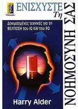 Δοκιμασμένες τεχνικές για τη βελτίωση του IQ και του EQ - Αλκυών