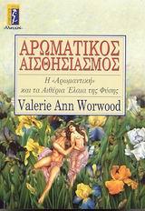 """Η """"αρωμαντική"""" και τα αιθέρια έλαια της φύσης - Αλκυών"""