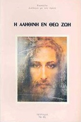 Διάλογοι με τον Ιησού: Τετράδια 76-92 - Πολιτιστικός Σύλλογος Η Αληθινή εν Θεώ Ζωή