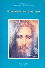 Διάλογοι με τον Ιησού: Τετράδια 17-28 - Πολιτιστικός Σύλλογος Η Αληθινή εν Θεώ Ζωή