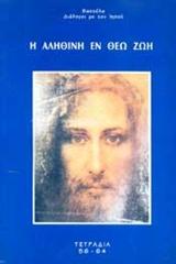 Διάλογοι με τον Ιησού: Τετράδια 56-64 - Πολιτιστικός Σύλλογος Η Αληθινή εν Θεώ Ζωή