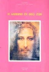 Διάλογοι με τον Ιησού: Τετράδια 65-75 - Πολιτιστικός Σύλλογος Η Αληθινή εν Θεώ Ζωή