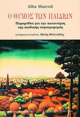 Παραμύθια για την κατανόηση της παιδικής συμπεριφοράς - University Studio Press