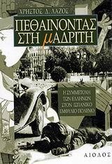 Έλληνες εθελοντές στον ισπανικό εμφύλιο πόλεμο 1936-1939 - Αίολος