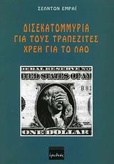 Η πραγματική ιστορία του νομισματικού ελέγχου της Αμερικής - Ερωδιός