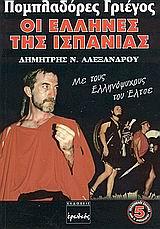 Με τους Ελληνόψυχους του Έλτσε - Ερωδιός