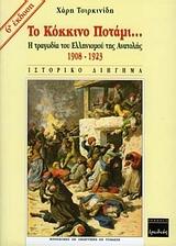 Η τραγωδία του ελληνισμού της Ανατολής 1908-1923: Ιστορικό διήγημα - Ερωδιός