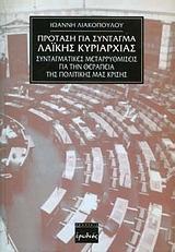 Συνταγματικές μεταρρυθμίσεις για την θεραπεία της πολιτικής μας κρίσης - Ερωδιός