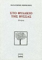 Ποιήματα 1991-1993 - Ερωδιός