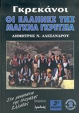Στα μονοπάτια της μεγάλης Ελλάδος - Ερωδιός