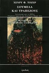 """Απόσπασμα από το βιβλίο """"Τουρκική Αρμενία και ανατολική Μικρά Ασία"""" - Ερωδιός"""