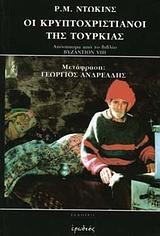 Απόσπασμα από το βιβλίο ΒΥΖΑΝΤΙΟΝ VIII - Ερωδιός