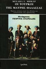 Μερικές απόψεις περί της εθνικής και πολιτιστικής τους προέλευσης - Ερωδιός