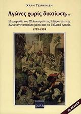 Η τραγωδία του ελληνισμού της Κύπρου και της Κωνσταντινούπολης μέσα από τα γαλλικά αρχεία 1779-1999 - Ερωδιός