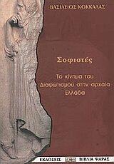 Το κίνημα του διαφωτισμού στην αρχαία Ελλάδα - Δίον