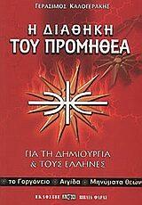 Για τη δημιουργία και τους Έλληνες - Δίον