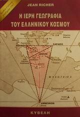 Αστρικές πεποιθήσεις των αρχαίων Ελλήνων - Κυβέλη